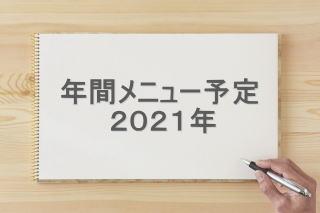 年間メニュー予定    2021年