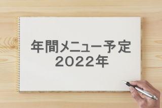 年間メニュー予定     2022年